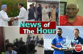 मानसून सत्र में पक्ष और विपक्ष की रणनीति से लेकर भारत-इंग्लैंड के आखिरी वनडे तक, जानें 5 बड़ी खबरें सिर्फ एक क्लिक पर