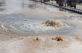 तीन दिन में दूसरी बार 'लापरवाही' लीकेज, बह गया हजारों लीटर पानी