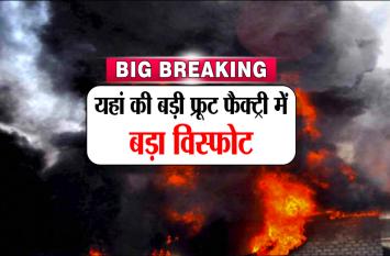 देश की नामी फैक्ट्री में बड़ा विस्फोट, तीन मजदूरों की मौत, कई घायल, मध्यप्रदेश-महाराष्ट्र पुलिस मौके पर