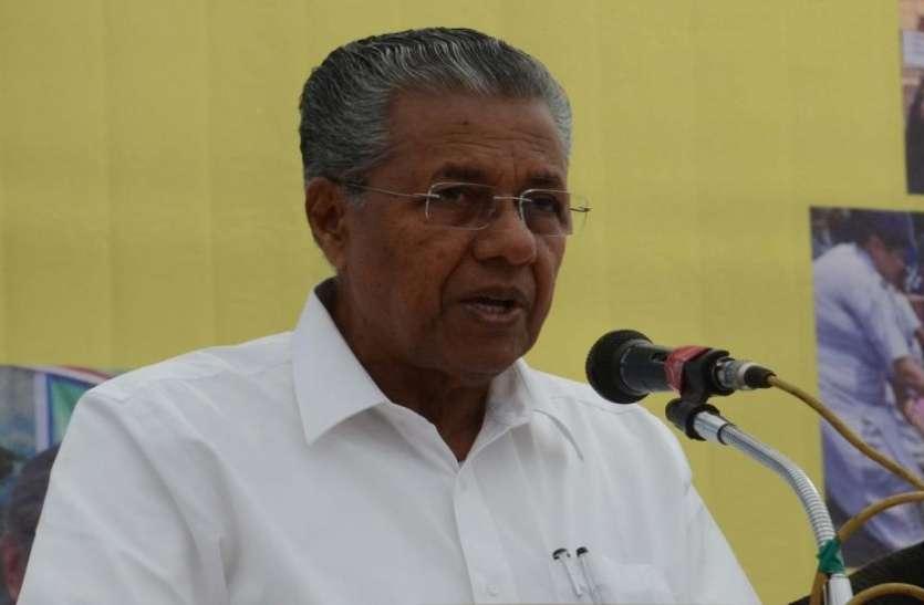 केरल: सीएम विजयन की अगुआई में एक सर्वदलीय प्रतिनिधिमंडल पीएम मोदी से करेगा मुलाकात