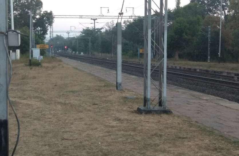 छोटे स्टेशनों में नहीं फुटओवर ब्रिज की सुविधा
