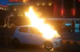 मालिक के कार से उतरते ही कुछ पलों बाद अचानक धूं धूं कर जलने लगी गाड़ी, मौके पर अफरा तफरी और भगदड़