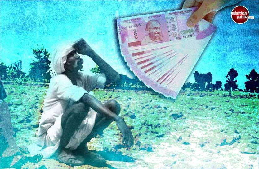 ऋण माफी योजना : मृत किसानों का भी कर्ज माफ कर रही सरकार, परिजनों से मृत्यु प्रमाण पत्र लिया जाएगा