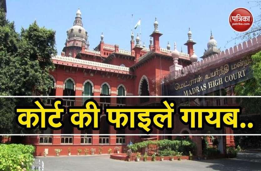 मद्रास हाई कोर्ट: रहस्यमय तरीके से गायब हुईं 100 केसों की फाइलें, जज पर सीबीआई जांच के आदेश
