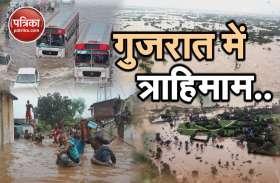 गुजरात में अलर्ट: खतरे से खाली नहीं अगले पांच दिन, बाढ़ के लिए केंद्र ने जारी किया विशेष फंड
