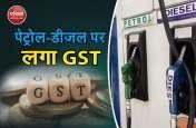 पेट्रोल-डीजल पर लग गया GST, अंतिम तिथि पर काउंसिल को लेना है फैसला
