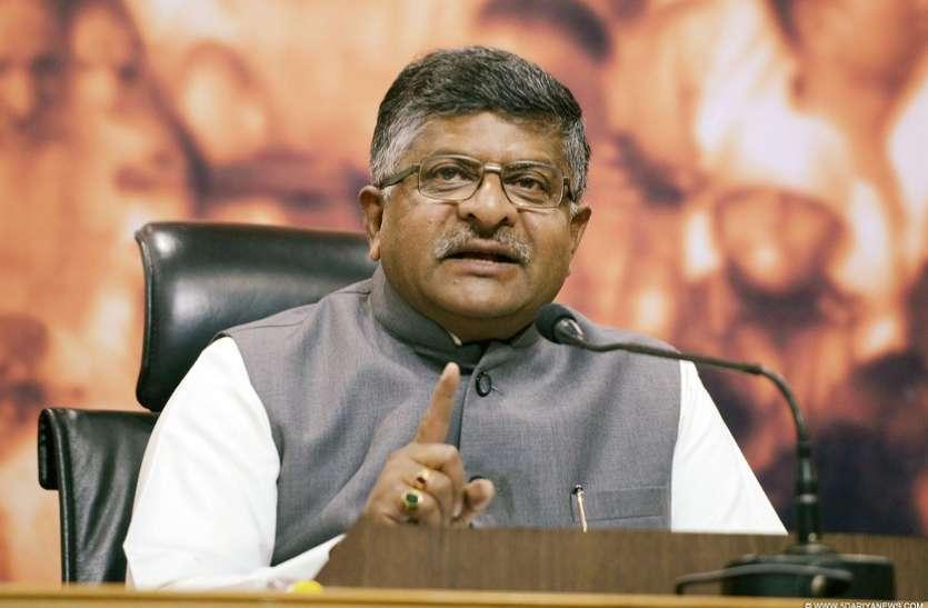 भारत बंद पर भाजपा का पलटवार, तेल की बढ़ी कीमतों पर सरकार का नियंत्रण नहीं- रविशंकर प्रसाद