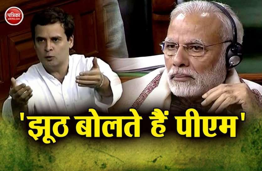 अविश्वास प्रस्ताव: राहुल गांधी ने कहा- राफेल डील पर पीएम मोदी ने देश से झूठ बोला