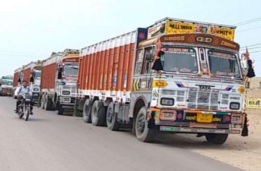 थम गए ट्रकों के पहिए, ट्रांसपोर्ट कंपनियां बंद