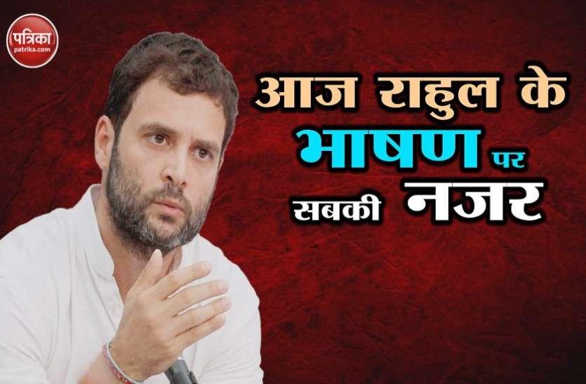 अविश्वास प्रस्ताव: राहुल गांधी को मोदी सरकार ने दिया बोलने का भरपूर समय, अब उनके पास पीएम को बेपर्दा करने की चुनौती
