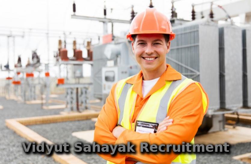 DGVCL recruitment - विद्युत सहायक के 206 पदों पर भर्ती, 20,500 रूपए सैलरी