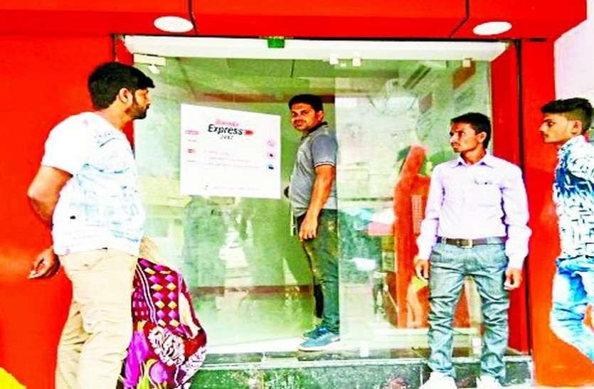 24 घंटे सेवा का दावा, लेकिन बैंक के साथ खुलता और बंद होता एटीएम