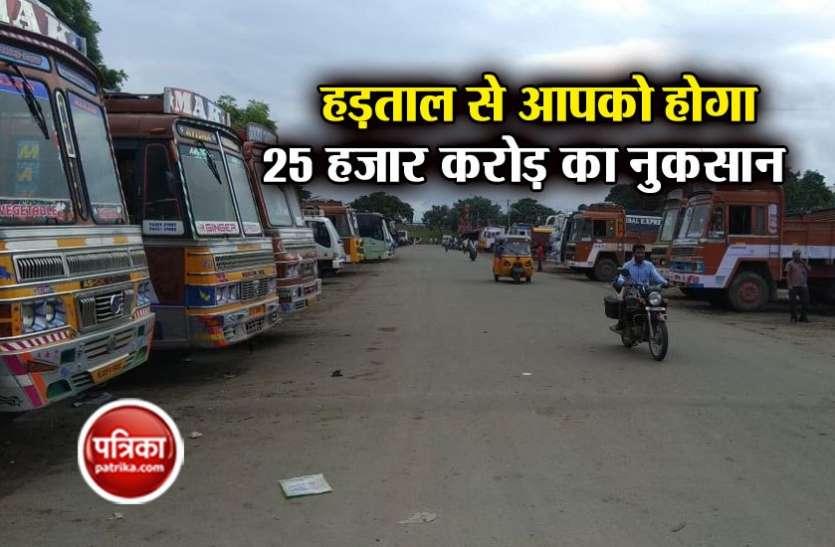Assocham की चेतावनी, ट्रक ऑपरेटर्स और ट्रांसपोर्टर्स की हड़ताल से होगा 25 हजार करोड़ का नुकसान