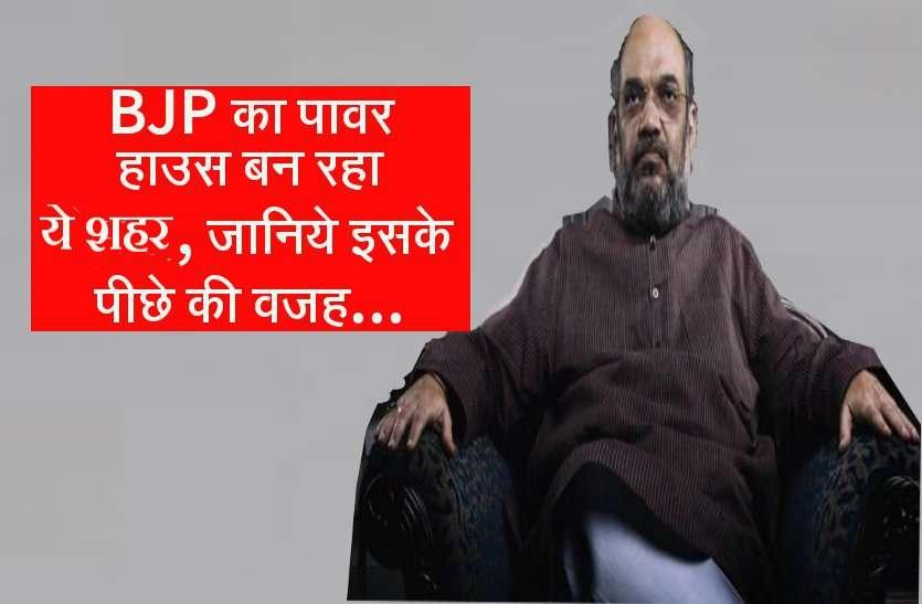 BJP का नया पावर सेंटर बन रहा MP का ये शहर, जानिये इसके पीछे का सच