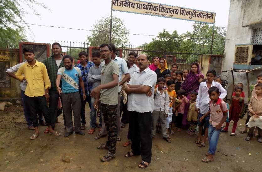 आक्रोशित ग्रामीणों ने नहीं खोलने दिया विद्यालय का ताला
