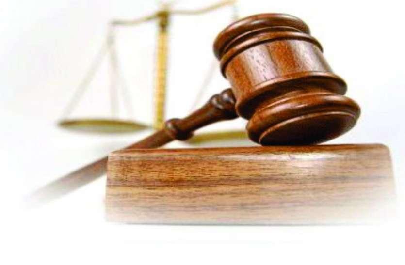 शिक्षिका व चयन समिति के तीन सदस्यों को पांच वर्ष की कैद