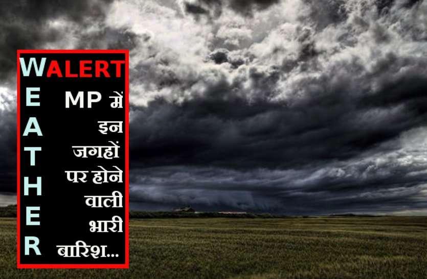 MP में होने जा रही है भारी बारिश, ये रहेगा 6 दिनों तक मौसम का हाल!