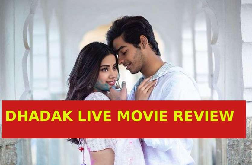 LIVE MOVIE REVIEW from Cinema Hall: घर बैठे जानें फिल्म धड़क का मूवी रिव्यू