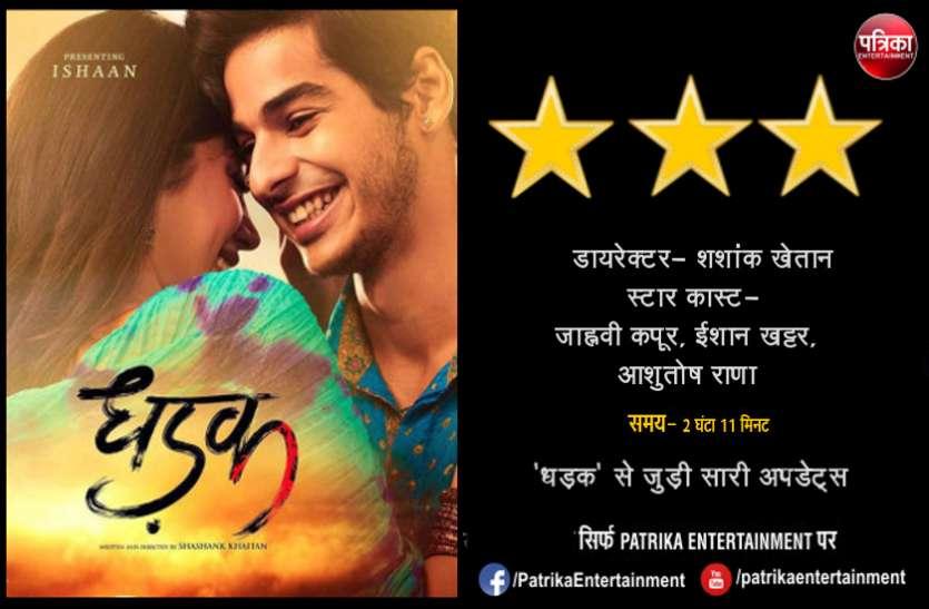 Dhadak Movie Review: प्यार में फना हो जाने की कहानी बयां करती है जाह्नवी की डेब्यू फिल्म