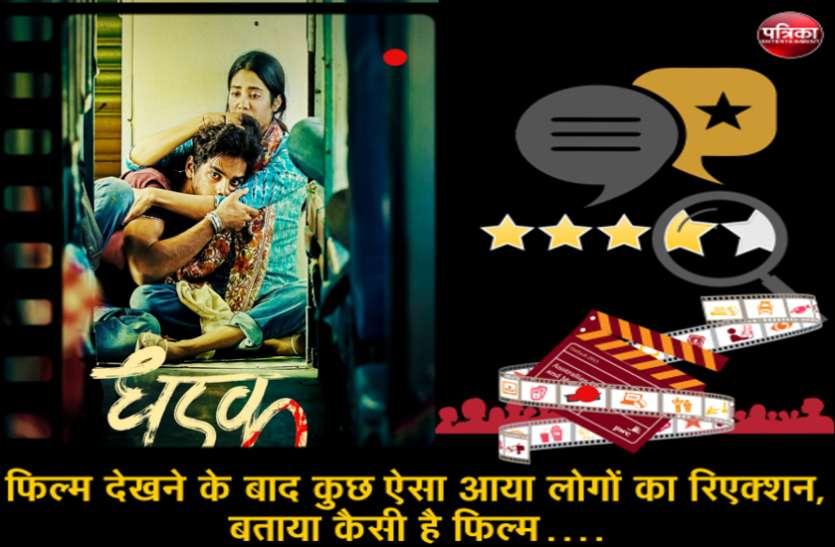 DHADAK SPECIAL REVIEW: फिल्म धड़क को देख बॅालीवुड एक्टर्स ने कुछ ऐसे किया रिएक्ट, ट्विटर पर दी बधाई