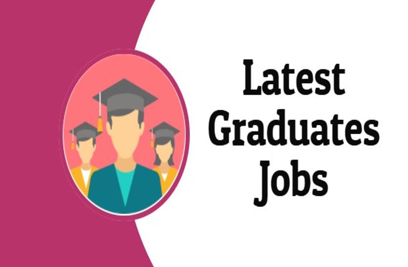 ग्रेजुएट और मास्टर डिग्री पास करें आवेदन, यहां निकली भर्ती