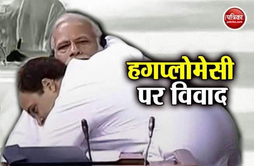 राहुल गांधी की 'हगप्लोमेसी': राजनाथ बोले ये 'चिपको आंदोलन', स्पीकर को भी नहीं आया पसंद