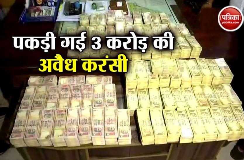पुणे में पकड़े गए 3 करोड़ रुपए के 500 आैर 1000 रुपए के नोट