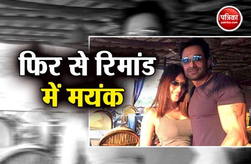 दिल्ली: एयर होस्टेस अनेसिया के मौत मामले में पति मयंक को फिर से रिमांड में लेगी पुलिस