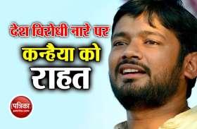 दिल्ली: JNU में देश विरोधी नारे लगाने के मामले में उमर खालिद के बाद कन्हैया कुमार को HC से बड़ी राहत