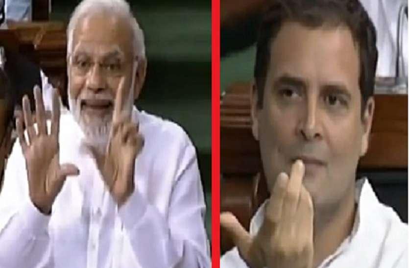 राहुल गांधी के गले मिलने से आंख मारने तक, हर एक्शन पर पीएम मोदी ने दिया रिएक्शन