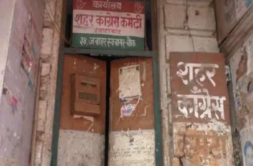 नेहरू के शहर में कांग्रेस पार्टी कार्यालय खाली करने को मिली नोटिस, कार्यकर्ताओं में मचा हड़कंप
