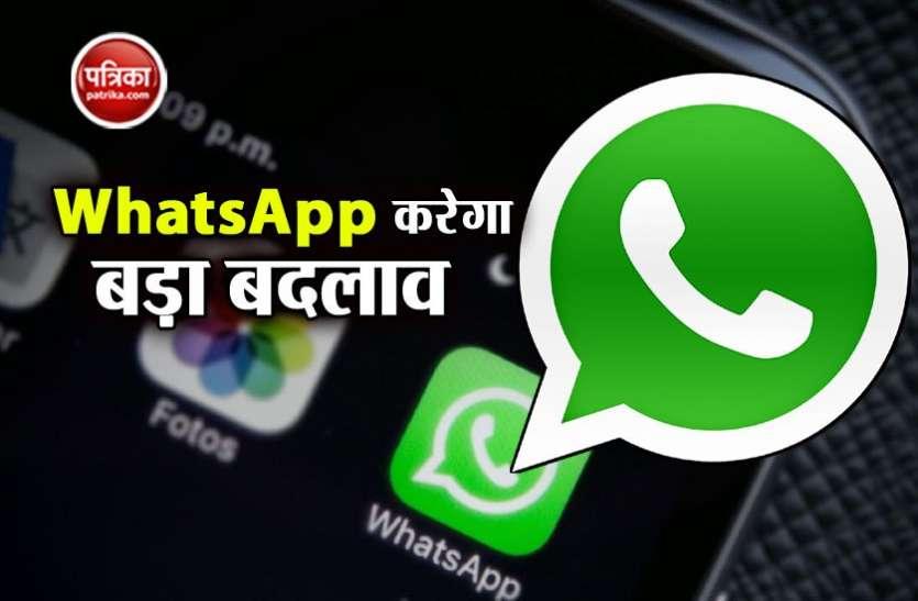 वाट्स एप करने जा रहा है सबसे बड़ा बदलाव, अब सिर्फ 5 लोगों को ही मैसेज शेयर कर सकेंगे भारतीय