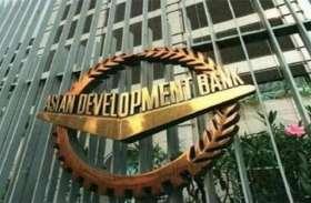 2019-20  तक एशिया का सबसे तेजी से बढ़ने वाला देश बनेगा भारत : एशियाई विकास बैंक