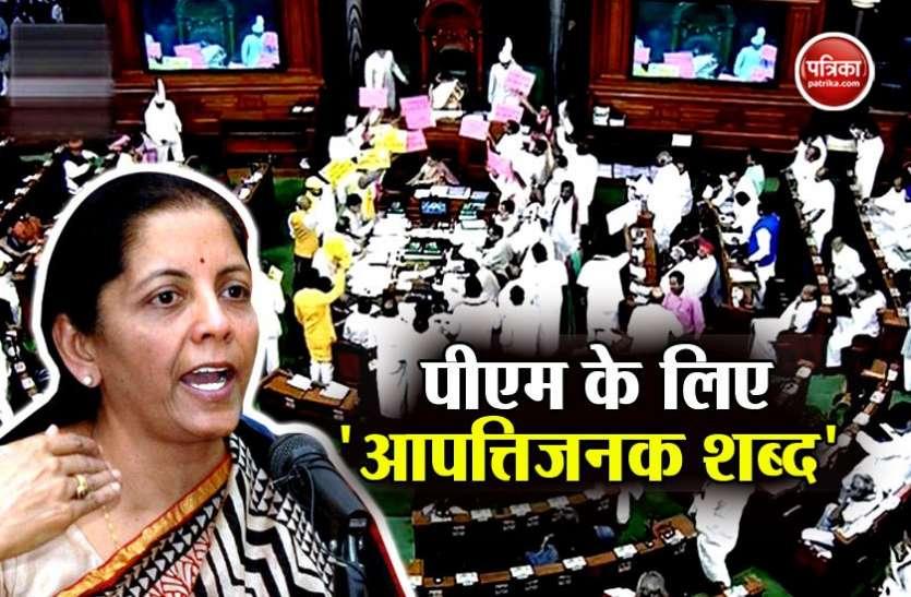 अविश्वास प्रस्ताव: टीडीपी सांसद ने पीएम को कहे अपशब्द, रक्षामंत्री ने किया कड़ा विरोध