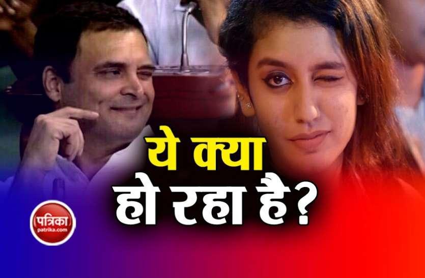 राहुल गांधी और प्रिया प्रकाश का दिखा रोचक 'कनेक्शन', सोशल मीडिया यूजर्स ने ली मौज