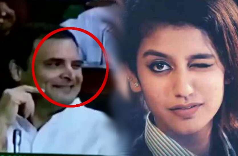 VIDEO VIRAL: राहुल गांधी ने प्रिया प्रकाश को छोड़ा पीछे , मोदी से गले मिलने के बाद मारी आंख