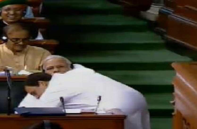राहुल गांधी ने सदन में पीएम मोदी को दी जादू की झप्पी, बोले आपके लिए नफरत नहीं बस गुस्सा