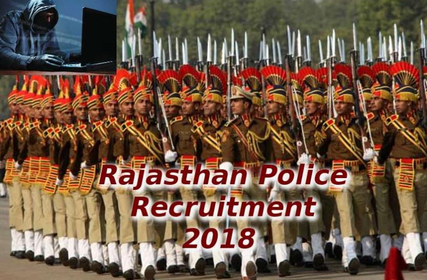 Rajasthan Police Recruitment - राजस्थान पुलिस में कांस्टेबल के पदों पर फिर निकली बंपर भर्ती