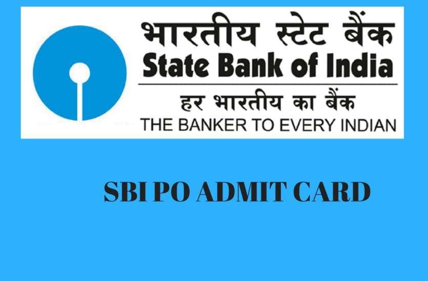 SBI PO Main Admit Card जल्द होंगे जारी, परीक्षा 4 अगस्त को