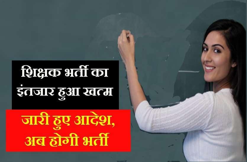MP में होने जा रही हजारों शिक्षकों की भर्ती, सीएम ने जारी किए आदेश!