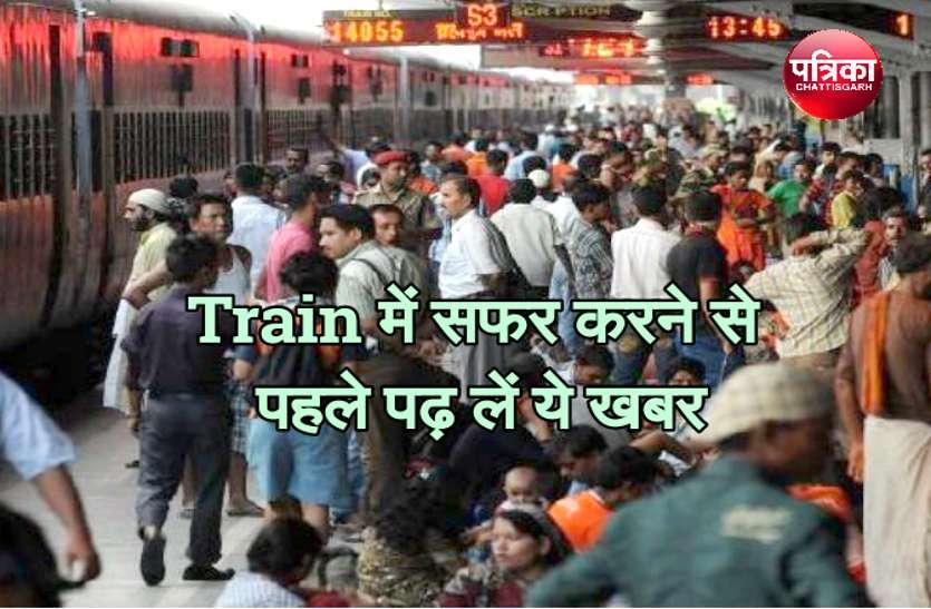 ट्रेन में सफर करने से पहले पढ़ लें ये खबर, वरना आपकी भी जब हो जाएगी खाली