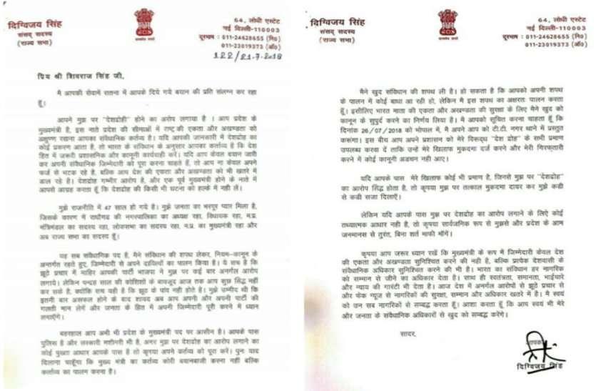 letter sended by digvijay to cm shivraj singh