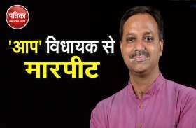 दिल्ली: 'आप' विधायक पंकज पुष्कर पर भू-माफियाओं ने किया जानलेवा हमला, अस्पताल में भर्ती