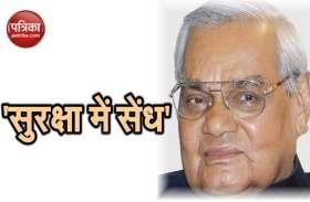 दिल्ली: एम्स में भर्ती पूर्व प्रधानमंत्री अटल बिहारी की सुरक्षा में सेंध, प्रशासन ने साधी चुपी