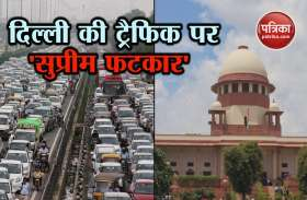 दिल्ली: ट्रैफिक की समस्या पर SC ने जताई नराजगी, दिल्ली पुलिस आयुक्त कोर्ट में पेश होने के दिए निर्देश