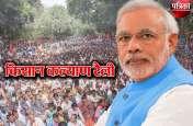 प्रधानमंत्री नरेन्द्र मोदी की शाहजहांपुर रैली देखें तस्वीरों में