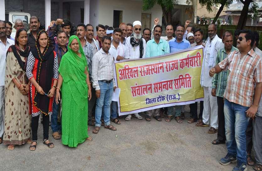 विभिन्न मांगों को लेकर कर्मचारियों ने सरकार के खिलाफ किया कलक्ट्रेट में प्रदर्शन किया