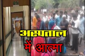 राजस्थान में यहां 'मृतक' की आत्मा लेने अस्पताल पहुंचे लोग, पहले जलाई जोत और ऐसे ले गए 'आत्मा', देखें वीडियो