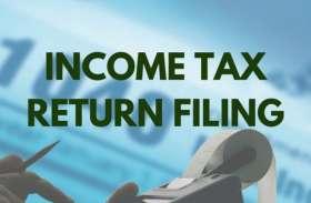 Income Tax Return: अब महज 250 रुपए में दाखिल कर सकेंगे इनकम टैक्स रिटर्न, जानिए कैसे
