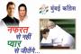 मिशन 2019 के लिए राहुल गांधी का प्यार बनेगा पार्टी के प्रचार का बड़ा हथियार